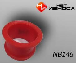 Втулка рулевой рейки NETIZNOSA NB146