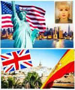 Английский и испанский языки