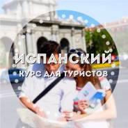 Курс Испанского языка для туристов. С 16 ноября.