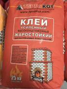 Смесь для кладки кафеля для печей и каминов (клей) жаростойкая, огнеупорная, глина шамотная Терракот 25кг во Владивостоке