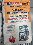 Смесь штукатурная для печей и каминов жаростойкая, огнеупорная, глина шамотная Терракот 25кг во Владивостоке