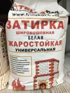 Затирка для швов Терракот жаростойкая широкошовная белая 5 кг во Владивостоке