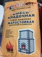 Смесь кладочная для печей и каминов жаростойкая, огнеупорная, глина шамотная Терракот 5кг во Владивостоке