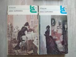 Л. Толстой. Анна Каренина. Роман в 2х книгах. 1982