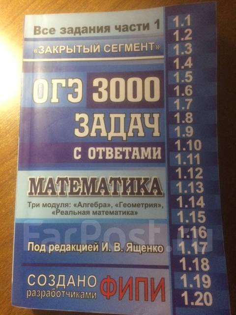 Решебник по гиа 3000 задач ященко