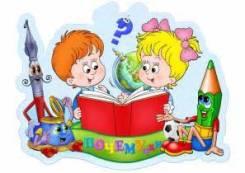 Группы кратковременого пребывания для детей