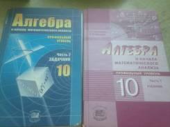 Алгебра и начала анализа. Класс: 10 класс