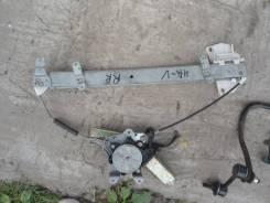 Стеклоподъемный механизм. Honda HR-V, LA-GH3, ABA-GH3, ABA-GH4, GF-GH4, GF-GH3, LA-GH4 Двигатели: D16W5, D16W2, D16W1