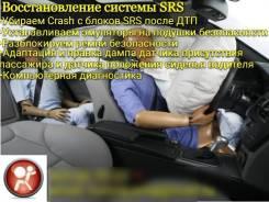 Ремонт блоков SRS Airbag после ДТП