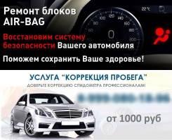 Ремонт блоков SRS, восстановление airbag, подушки безопасности