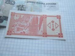 Купон Грузинский.