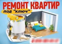 """Капитальный ремонт квартир """"под ключ"""""""