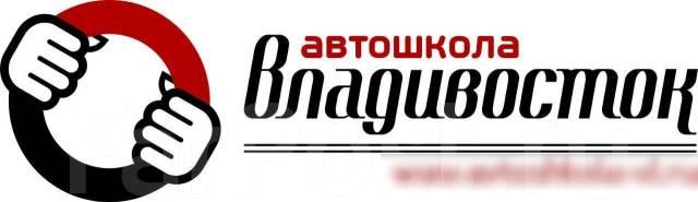 Автошкола Владивосток - обучение 25 000 включая вождение