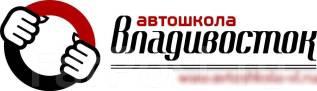 Автошкола Владивосток - обучение 24 000 включая вождение