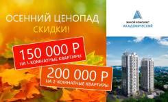 Осенний ценопад в ЖК Академический!
