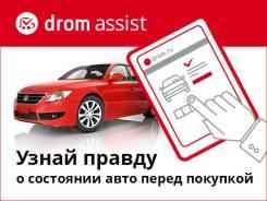 Дром Ассист. Комплексная проверка авто, помощь при покупке автомобиля