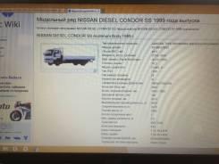 Nissan Atlas. Пордам Nissan Diesel Condor SS, 4 600 куб. см., 4 000 кг.