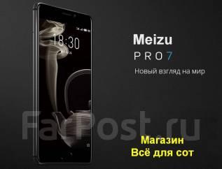 Meizu PRO 7. Новый