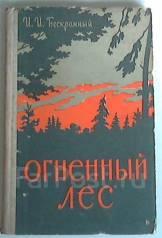 И. Бескромный. Огненный лес. 1964 г.