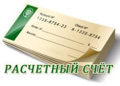 Бесплатное открытие расчетного счета в банке для юридического лица