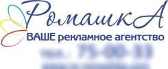 """Дизайн-менеджер. ИП Удовиченко """"Ромашка"""". Улица Постышева 14а"""