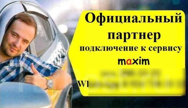 Водитель такси. ООО Приоритет. Улица Героев Варяга 10в