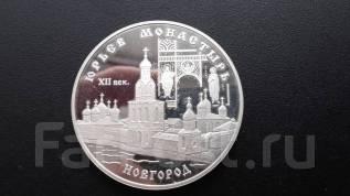 3 рубля 1999 Юрьев монастырь Новгород Серебро