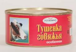 "Тушенка говяжья ""Особенная"", ТУ, 325 гр."
