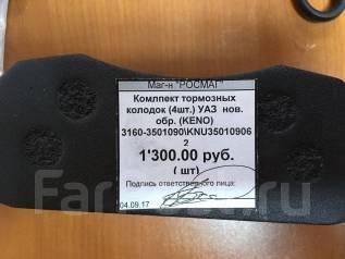 Колодка тормозная. УАЗ 3160 УАЗ 3151, 3151 УАЗ Патриот, 3163 УАЗ Буханка, 452
