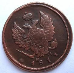 Капустник 2 Копейки 1811 год (ЕМ НМ) Александр I Россия