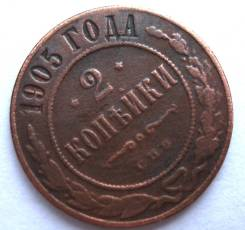 2 Копейки 1905 год (СПБ) Николай II Россия