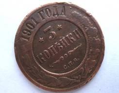 3 Копейки 1901 год (СПБ) Николай II Россия