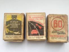 Коробки ПДД СССР винтаж. Оригинал