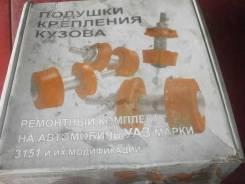 Подушка кузова. УАЗ 3151, 3151 УАЗ 469, 3151
