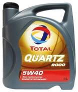 Total Quartz. Вязкость 5W-40, полусинтетическое