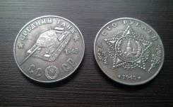 100 рублей 1945 г. Средний танк Т-43