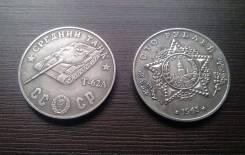 100 рублей 1945 г. Средний танк Т-62А