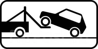 Дорожный знак 8.24 Работает эвакуатор