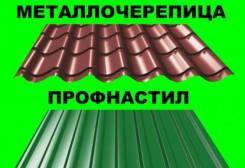 Профнастил , металлочерепица , добротные элементы для кровли и фасада
