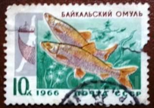 Марка. Байкальский омуль. СССР. 1966 г.
