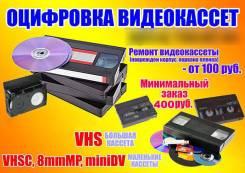 Оцифровка видео/аудио кассет, видео