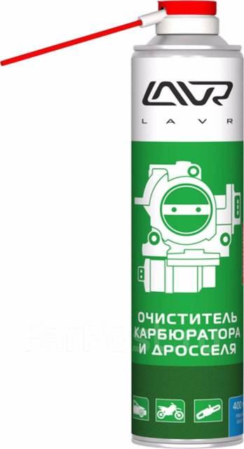 Очиститель карбюратора и дросселя LAVR Ln1493 400мл ВАОМ
