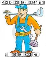 Сантехнические работы любой сложности (Радиаторы, водоснабжение, )