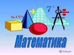 Репетитор по математике. центр