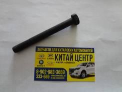 Болт развальный Lifan X60/ Chery Tiggo ОРИГ