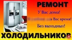 Срочный ремонт холодильников и торгового холодильного оборудования