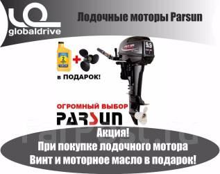 Огромный выбор моторов Parsun! При покупке масло и винт в подарок!