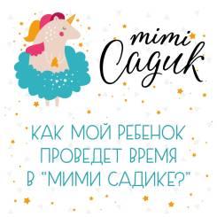 Мими садик для деток с 1 года! Набор на декабрь - январь!