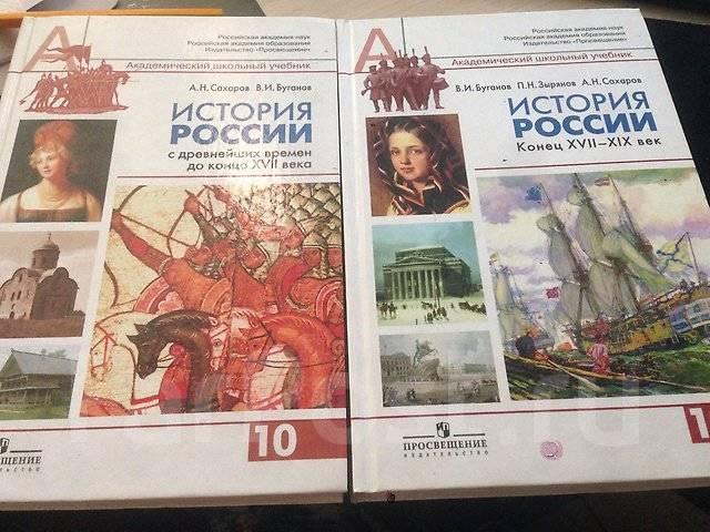 Учебник история россии 10 класс сахаров буганов