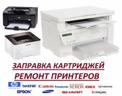 Заправка картриджей, Ремонт оргтехники, принтеров, МФУ. Выезд.